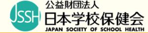 公益財団法人日本学校保健会
