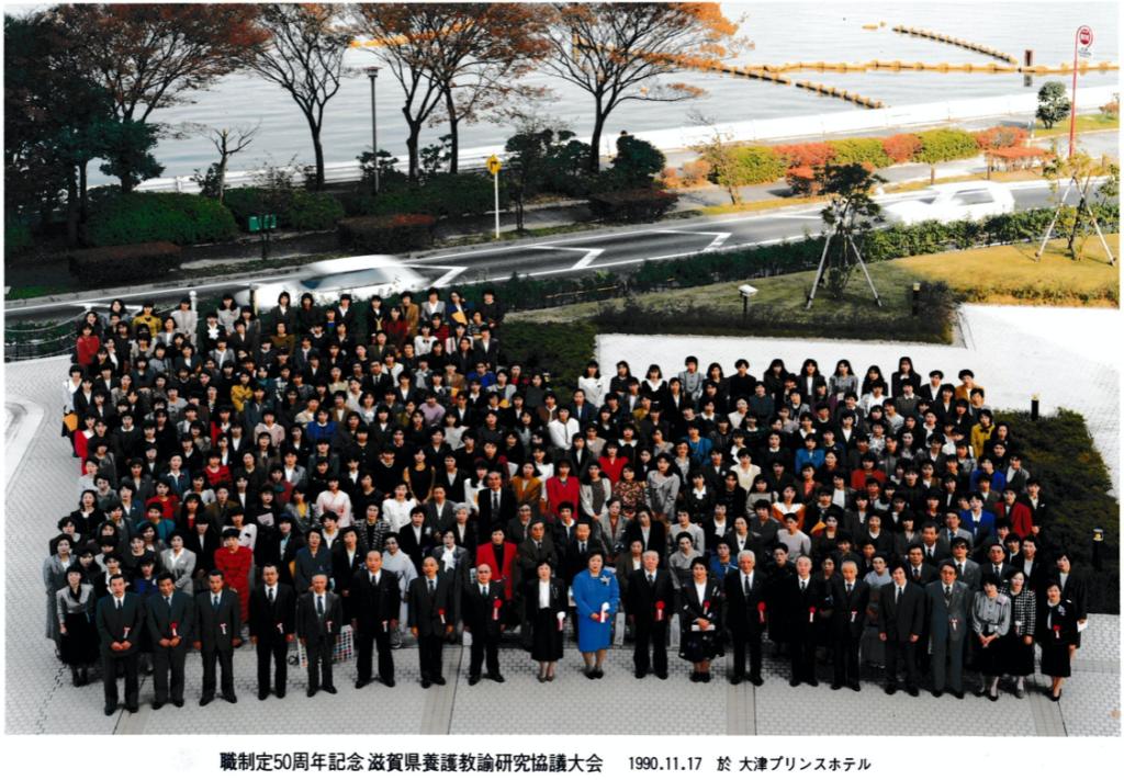 職制定50周年記念 滋賀県養護教諭研究協議大会